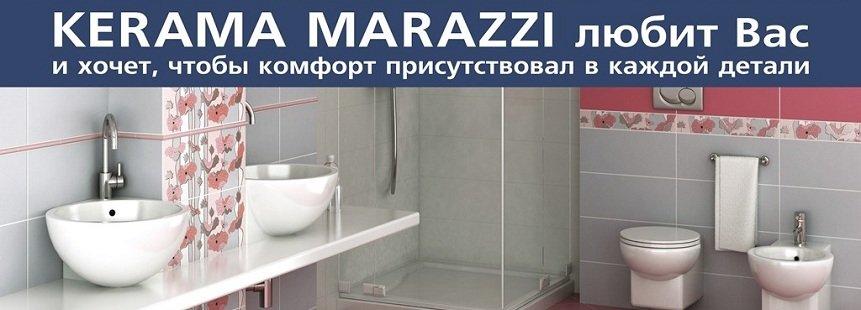 Плитка для ванны Керама Мараци