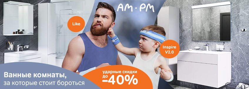 Душевые системы Am.Pm в Нижнем Новгороде с доставкой по области