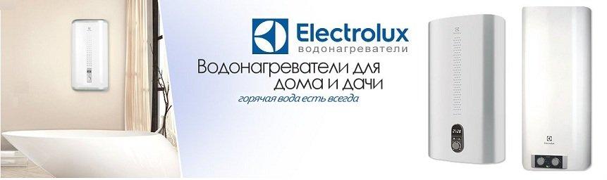 Водонагреватели Электролюкс в АльтаСтрой