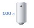 Объем - 100 л
