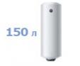 Объем - 150 л