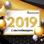 Поздравляем с наступающим Новым 2019 годом и Рождеством