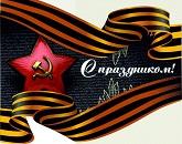 Поздравляем с великим праздником- Днем Победы!