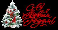Уважаемые клиенты!!! Поздравляем Вас с Новым годом и Рождеством!!!