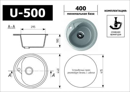Мойка кухонная Ulgran U-500