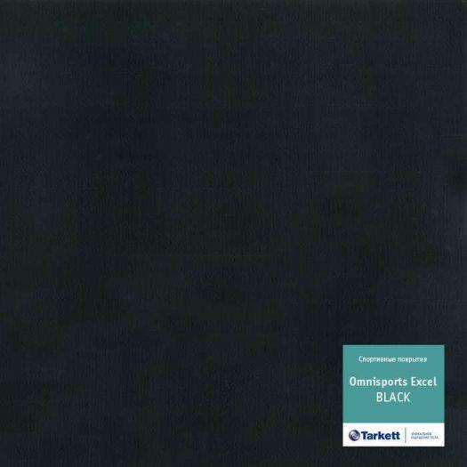 Линолеум Tarkett Omnisports Excel 8,3 mm Black