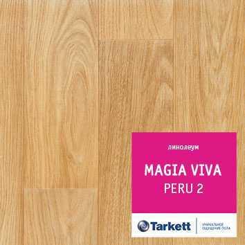 Линолеум Tarkett Magia Viva Peru 2