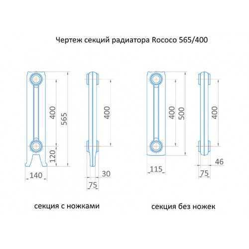 Радиатор чугунный Exemet Rococo 565/400