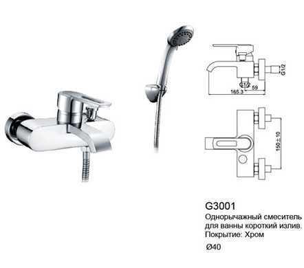 Смеситель для ванны и душа GAPPO Avanda G3001