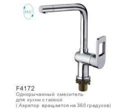 Смеситель для кухни FRAP H72 F4172