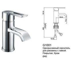 Смеситель для раковины GAPPO Avanda G1001