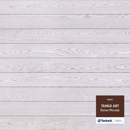 Паркетная доска TARKETT TANGO ART Блеая Москва браш