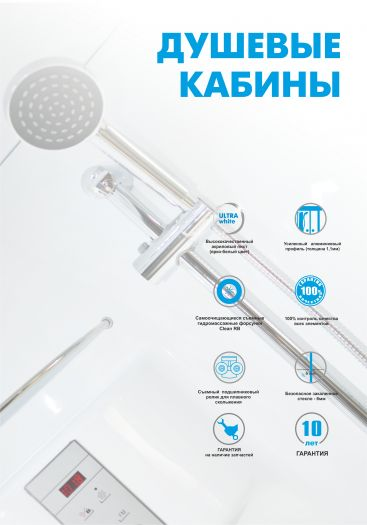 Душевая кабина Royal Bath 8100ВР6-WT-CH