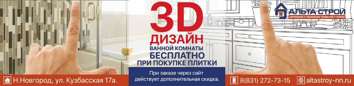 3D дизайн в подарок