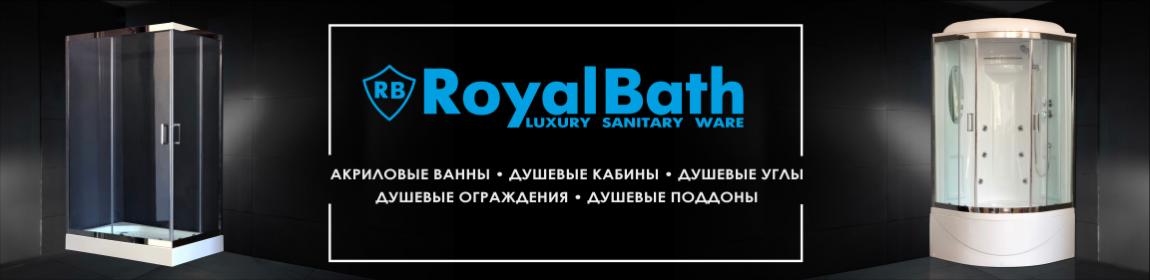 Кабины и ванны Royal Bath (Роял Бас)