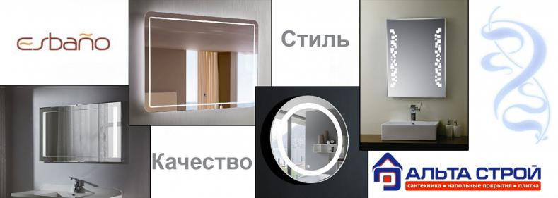 Зеркала для ванной комнаты Esbano с подсветкой
