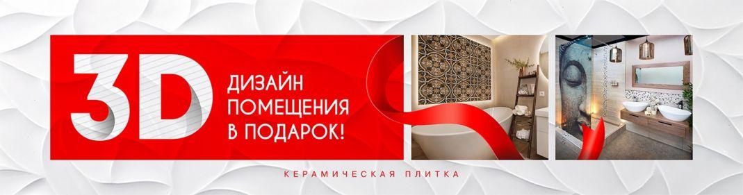 Большой выбор плитки и 3d дизайн ванной