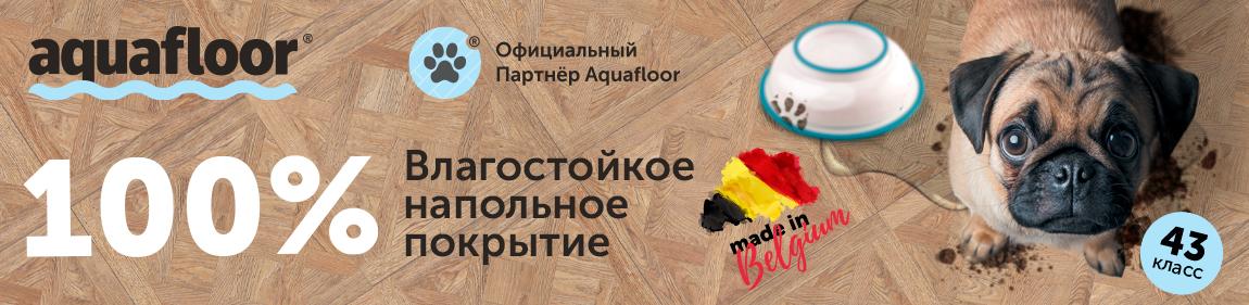 Купить виниловую плитку AquaFloor  в Нижнем Новгороде
