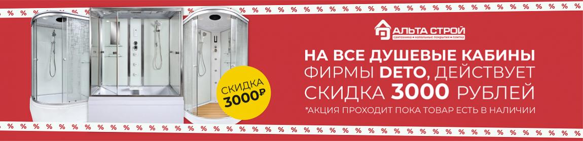 Скидка на ВСЕ душевые кабины Deto -Успей купить!!!
